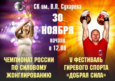 Чемпионат по силовому жоглированию гирями 2013