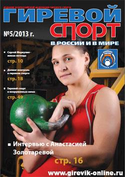 Журнал Гиревой спорт в России и в мире №5
