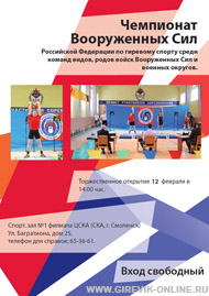 Чемпионат вооруженных сил России 2014 по гиревому спорту