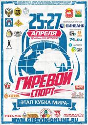Второй этап кубка мира по гиревому спорту 2014, Челябинск