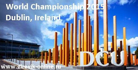 Чемпионат мира 2015 в Дублине