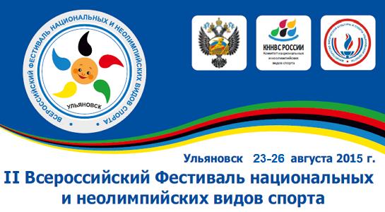 Ульяновской области предоставлено право в 2014 году провести I Всероссийский фестиваль национальных и неолимпийских видов спорта