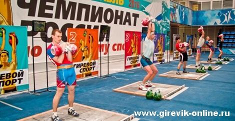 Чемпионат России по гиревому спорту 2016, г. Ярославль