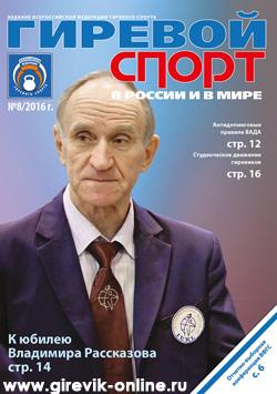 Журнал Гиревой спорт в России и в мире №8