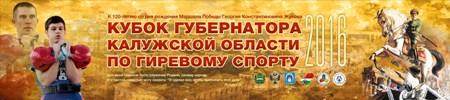 Кубок губернатора Калужской области 2016