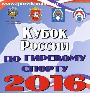 Кубок России 2016 по гиревому спорту, Алушта