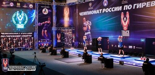 Чемпионат России 2017 по гиревому спорту. г.Томск
