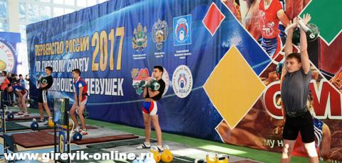 Первенство России среди юношей 2017 по гиревому спорту, Калуга