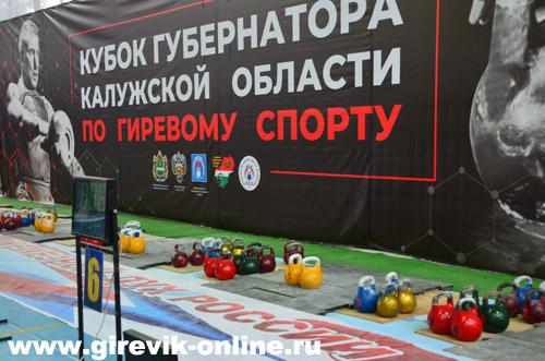 Кубок губернатора калужской области по гиревому спорту 2019